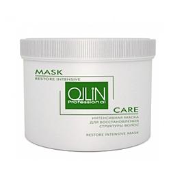 Ollin Care Restore Intensive Mask - Интенсивная маска для восстановления структуры волос 500 мл
